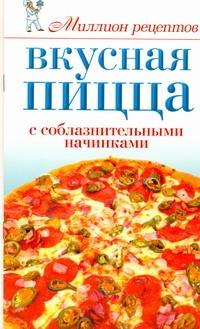 Бойко Е.А. - Вкусная пицца с соблазнительными начинками обложка книги