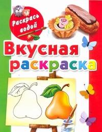 Двинина Л.В. - Вкусная раскраска обложка книги