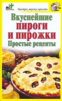 Вкуснейшие пироги и пирожки обложка книги