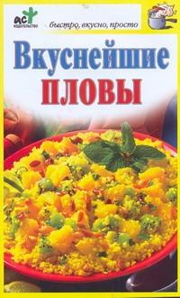 Вкуснейшие пловы обложка книги