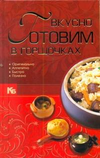 - Вкусно готовим в горшочках обложка книги