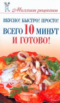 Вкусно! Быстро! Просто! Всего 10 минут - и готово! Бойко Е.А.