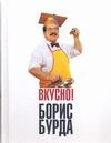 Бурда Борис - Вкусно! Кулинарные путешествия со знатоком обложка книги