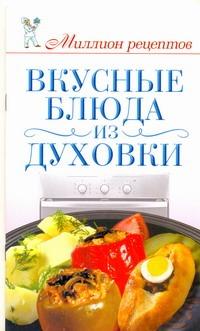 Бойко Е.А. - Вкусные блюда из духовки обложка книги