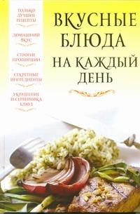 Надеждина В. - Вкусные блюда на каждый день обложка книги