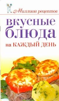 Бойко Е.А. - Вкусные блюда на каждый день обложка книги