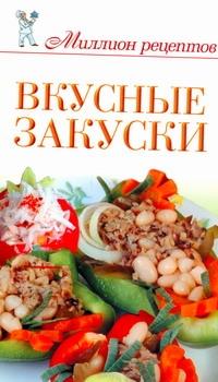 Вкусные закуски Чебаева С.О.