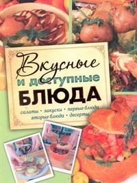 Степанова Е.И. - Вкусные и доступные блюда. Кулинария для начинающих обложка книги