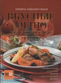 Вкусные меню для воскресных обедов Ильиных Н.В.