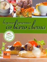- Вкусные рецепты со всего света обложка книги