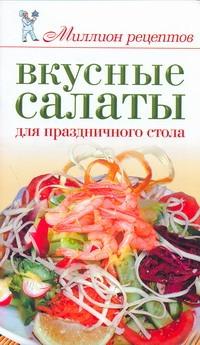 Бойко Е.А. - Вкусные салаты для праздничного стола обложка книги