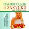 Вкусные салаты и закуски для праздников обложка книги