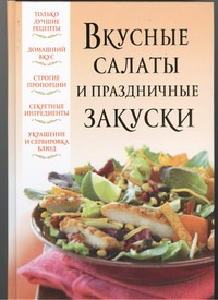 Надеждина В. - Вкусные салаты и праздничные закуски обложка книги