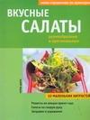 Шурк П. - Вкусные салаты разнообразные и оригинальные обложка книги
