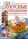 Премалал де Коста Н. - Вкусные украшения для праздничного стола обложка книги