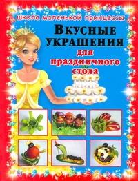 Вкусные украшения для праздничного стола Егорова А.И.