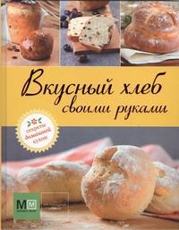 - Вкусный хлеб своими руками обложка книги