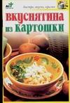 Дубровская С.В. - Вкуснятина из картошки обложка книги