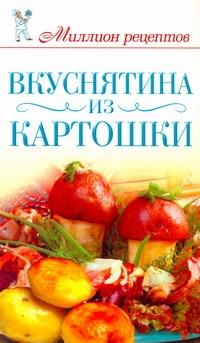 Вкуснятина из картошки