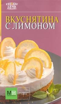 - Вкуснятина с лимоном обложка книги