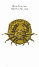 Владивосток-3000. Киноповесть о Тихоокеанской республике (без фальшсупера)