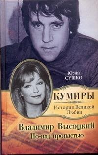 Сушко Ю. М. - Владимир Высоцкий. По-над пропастью обложка книги