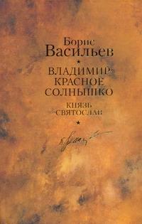 Васильев Б. Л. - Владимир Красное Солнышко; Князь Святослав обложка книги