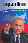 Бордюгов Г.А. - Владимир Путин. Рано подводить итоги обложка книги