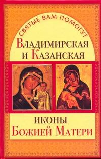 Чуднова Анна - Владимирская и Казанская иконы Божией матери обложка книги