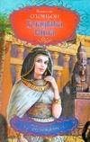 О`Бэньон К. - Владыка Нила обложка книги