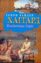 Хаггард Г.Р. - Владычица Зари' обложка книги