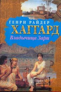 Владычица Зари обложка книги