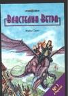 Скотт М. - Властелин ветра' обложка книги