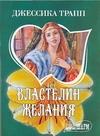 Трапп Д. - Властелин желания обложка книги