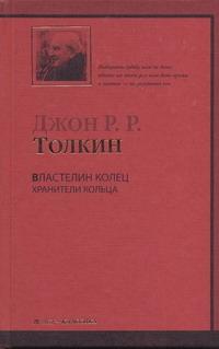 Властелин Колец. Трилогия. Т. 1. Хранители Кольца Толкин Д.Р.Р