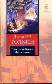 Властелин Колец. Трилогия. Т. 2. Две твердыни Толкин Д.Р.Р.