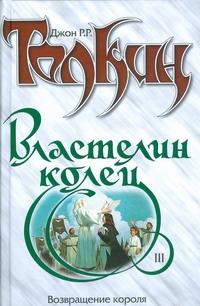 Властелин Колец. Трилогия. Т. 3. Возвращение короля Толкин Д.Р.Р.
