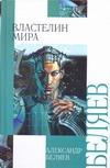Беляев А. Р. - Властелин мира обложка книги