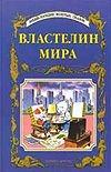 Тарловский М. - Властелин мира' обложка книги