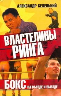Беленький Александр - Властелины ринга. Бокс на въезде и выезде обложка книги