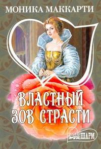 Маккарти Моника - Властный зов страсти обложка книги