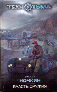 Ночкин В. - Власть оружия обложка книги