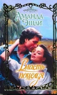 Эшли Д. - Власть поцелуя обложка книги