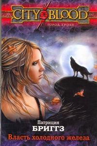 Бриггз П. - Власть холодного железа обложка книги