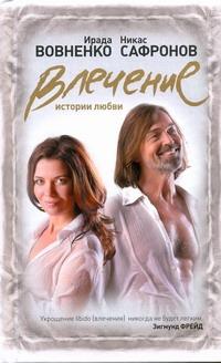 Вовненко Ирада - Влечение обложка книги