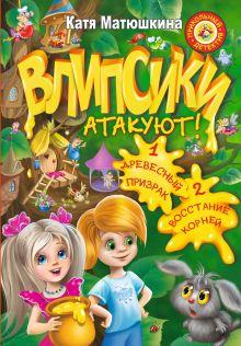 Матюшкина К. - Влипсики атакуют! 1. Древесный призрак; 2. Восстание корней обложка книги