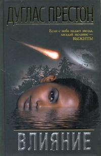 Престон Д. - Влияние обложка книги
