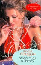 Лэндон Д. - Влюбиться в звезду' обложка книги