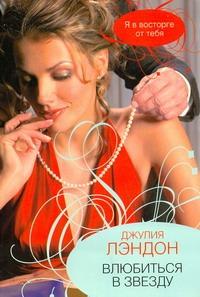 Лэндон Д. - Влюбиться в звезду обложка книги