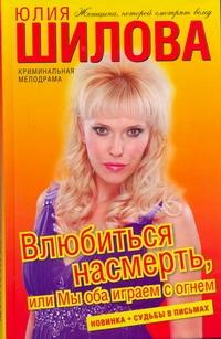Шилова Ю.В. - Влюбиться насмерть, или Мы оба играем с огнем обложка книги